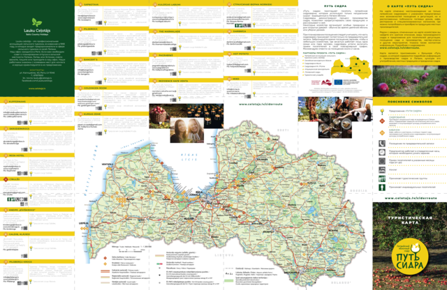 Cider_Route_Map_ru.pdf
